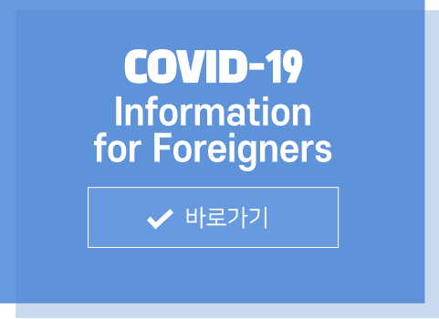 COVID-19 Information for Foreigners 바로가기