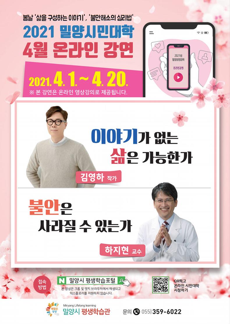 밀양시민대학, 4월 온라인 강연