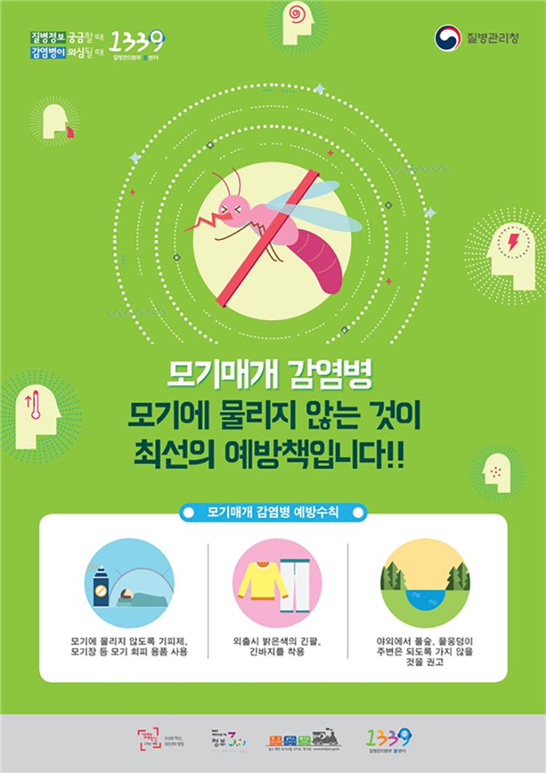 경남에서도 일본뇌염매개모기(작은빨간집모기) 첫 확인2