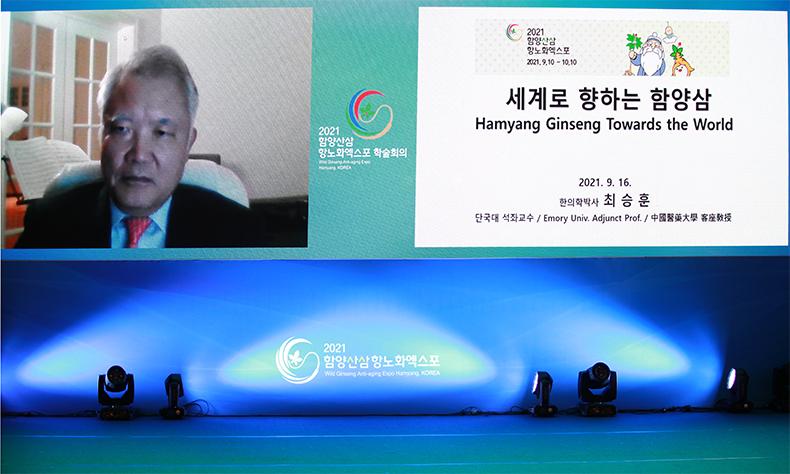 함양산삼항노화엑스포 '산삼항노화산업 활성화' 학술회의 개최3