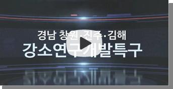 경남 창원진주김해 강소연구개발특구